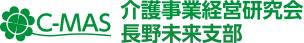 長野県松本市の介護経営コンサルタントなら介護事業経営研究会長野未来支部(未来経営 医業事業部)